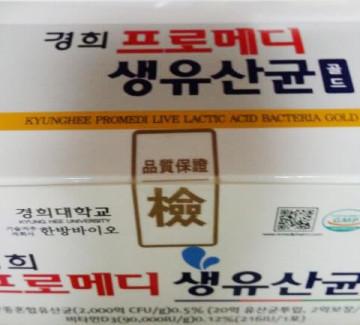 Бад с пробиотиком и витамином D Live Lactic acid Bacteria Gold