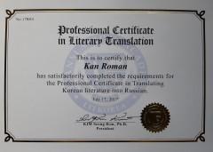Профессиональный переводчик с опытом работы свыше 8 лет.