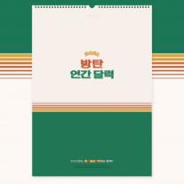 Настенный календарь 2021 год с BTS