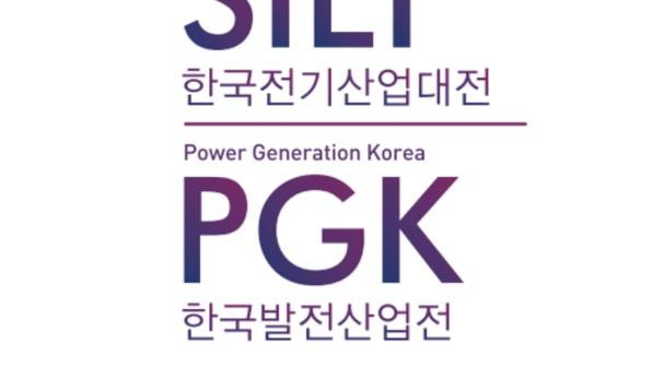 Сеульская международная выставка электроэнергетики