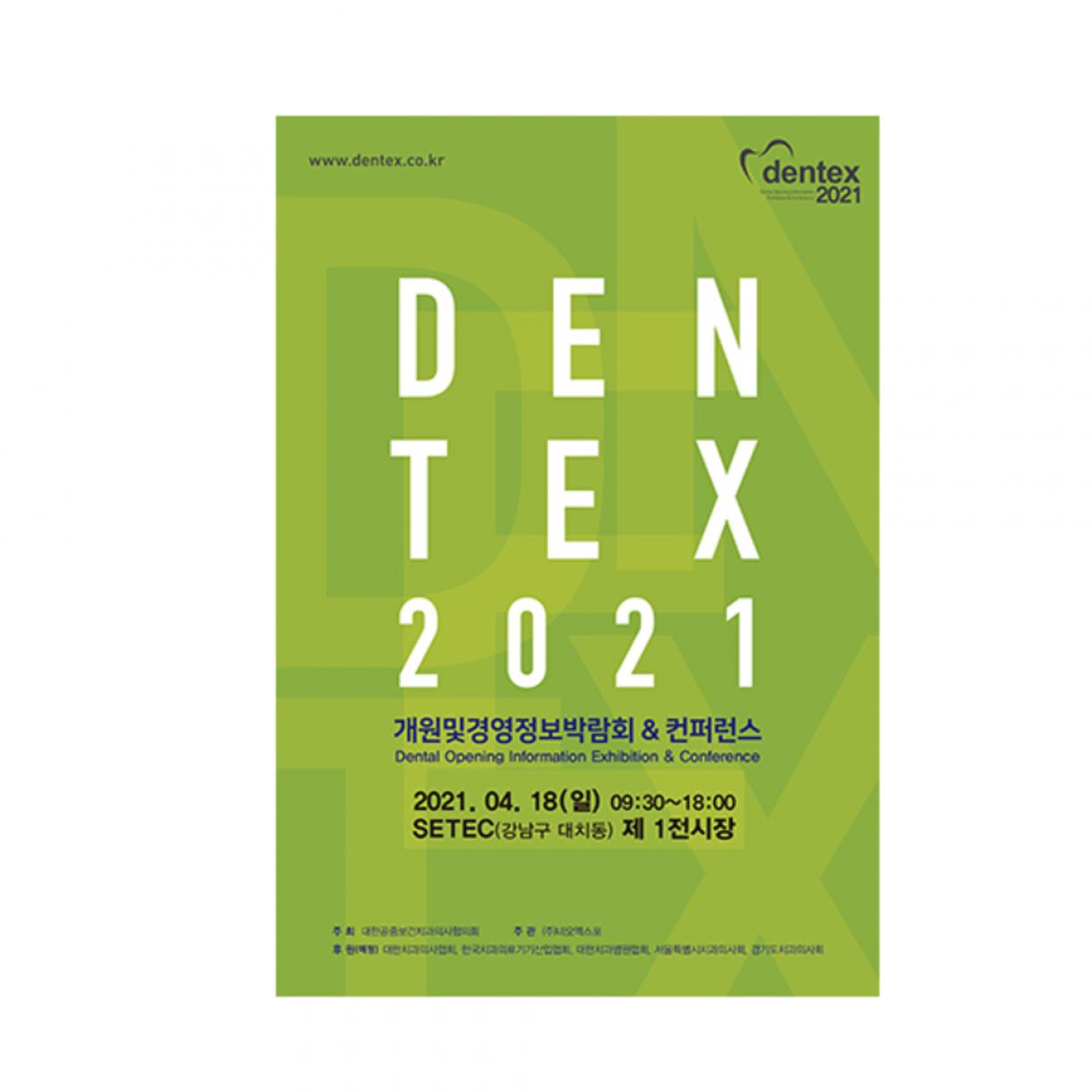 Стоматологическая выставка DENTEX-2021