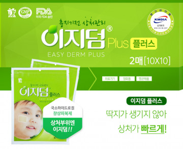 Пластырь для быстрого заживления ран Easy Derm Plus