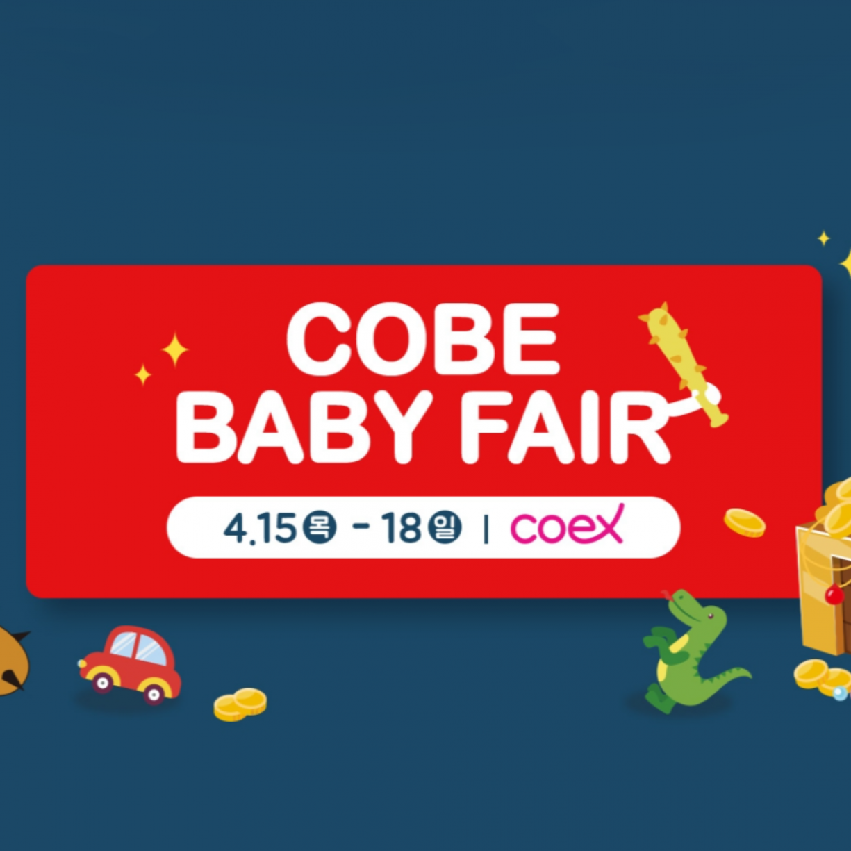 Выставка товаров для детей Cobe